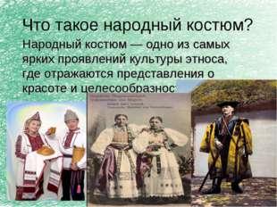 Что такое народный костюм? Народный костюм — одно из самых ярких проявлений к