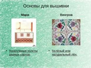 Основы для вышивки Мари Конопляные холсты разных сортов. Венгров белёный или