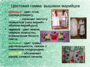 Цветовая гамма вышивки марийцев красный - цвет огня, солнца (оберег); белый -