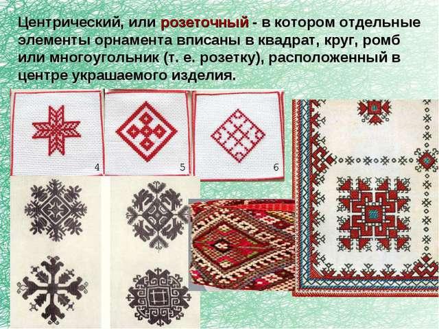 Центрический, или розеточный - в котором отдельные элементы орнамента вписаны...