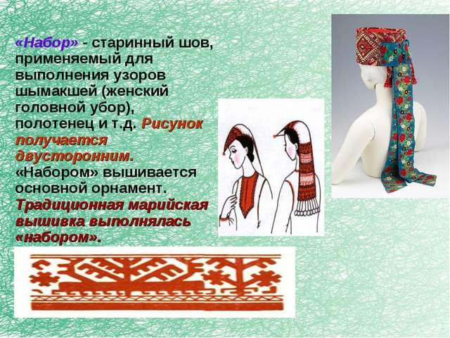 «Набор» - старинный шов, применяемый для выполнения узоров шымакшей (женский...