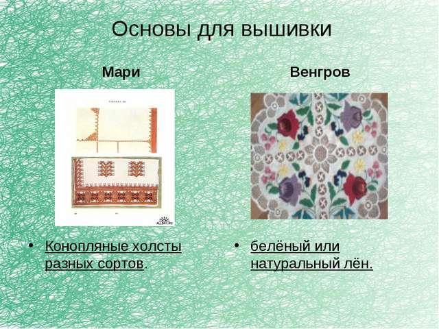 Основы для вышивки Мари Конопляные холсты разных сортов. Венгров белёный или...