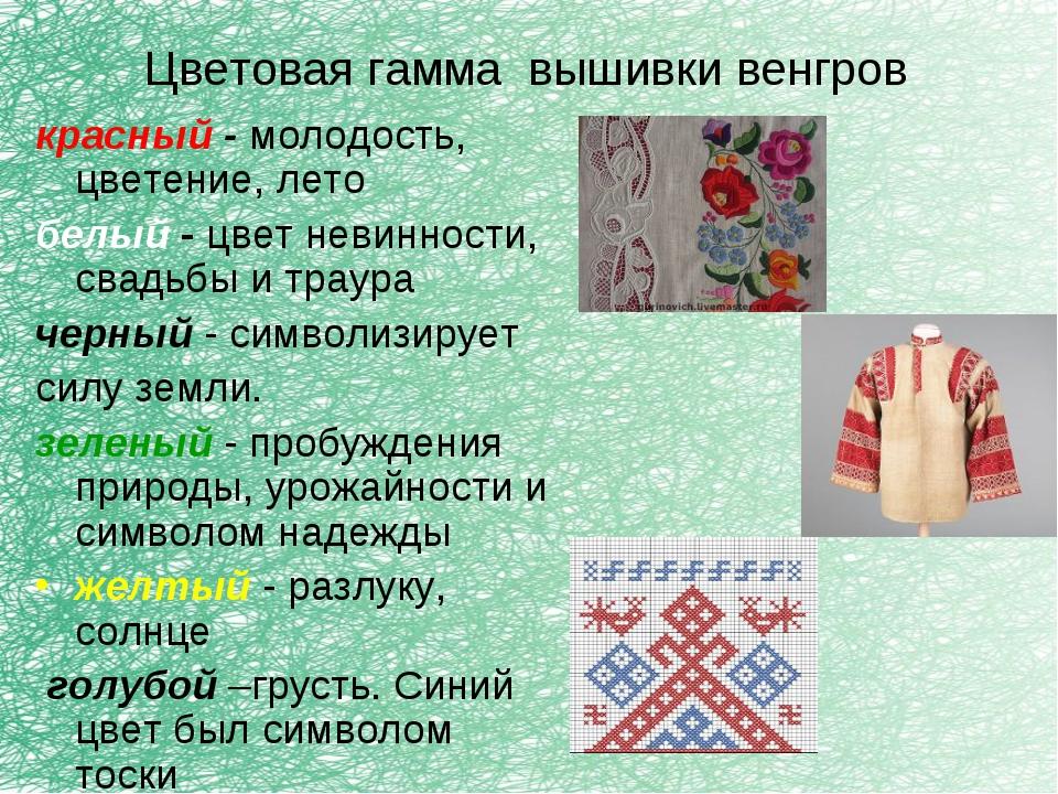 Цветовая гамма вышивки венгров красный - молодость, цветение, лето белый - цв...