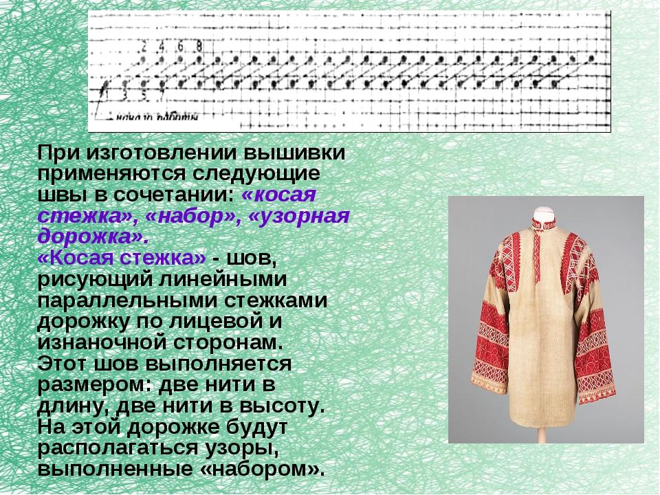 При изготовлении вышивки применяются следующие швы в сочетании: «косая стежка...