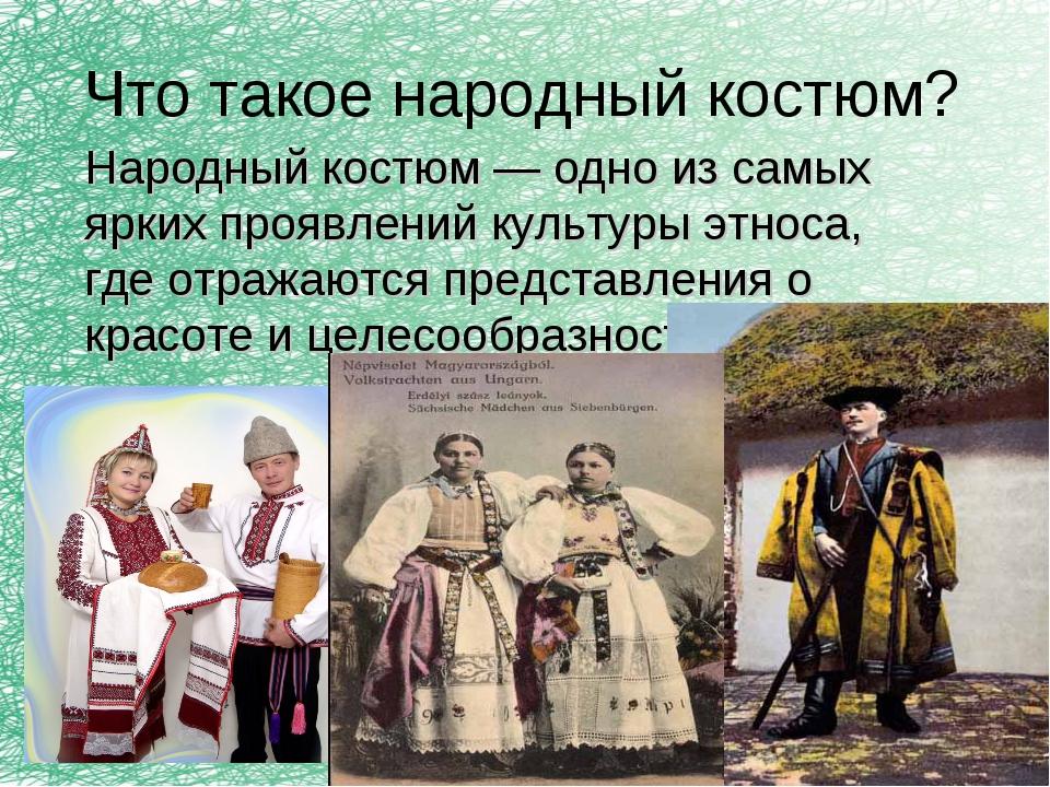 Что такое народный костюм? Народный костюм — одно из самых ярких проявлений к...