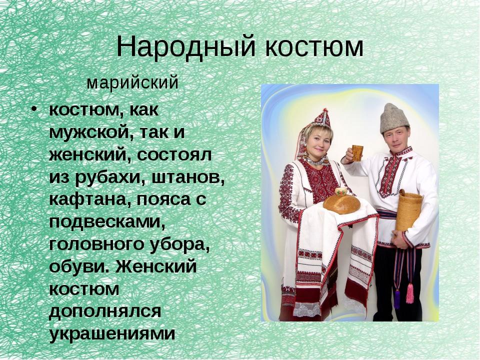 Народный костюм марийский костюм, как мужской, так и женский, состоял из руба...