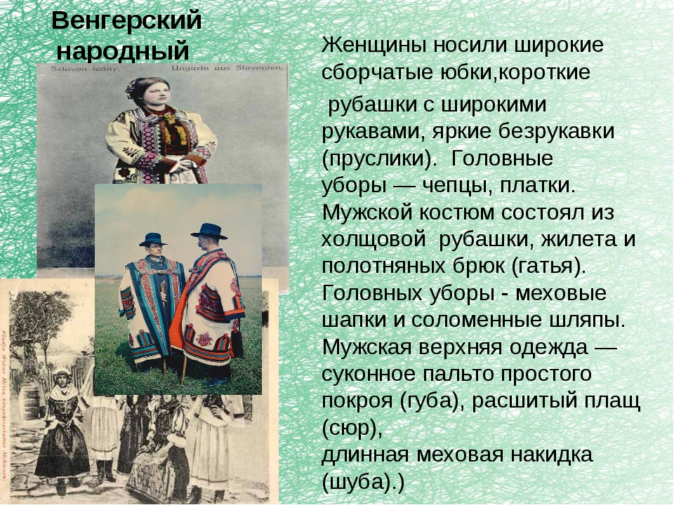 Венгерский народный Женщины носили широкие сборчатые юбки,короткие рубашки...
