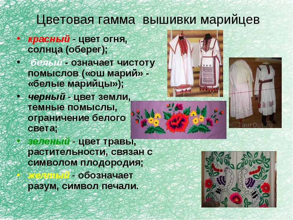 Цветовая гамма вышивки марийцев красный - цвет огня, солнца (оберег); белый -...