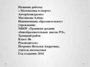 Название работы: « Математика в спорте» Автор/конкурсант: Масликова Алёна; На