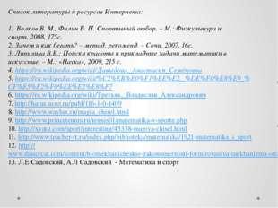 Список литературы и ресурсов Интернета: 1. Волков В. М., Филин В. П. Спортивн