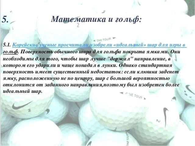 5.1. Корейские ученые просчитали изобрели «идеальный» шар для игры в гольф. П...