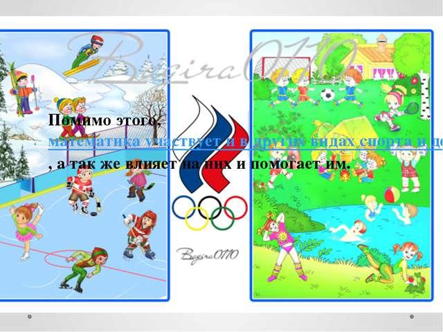 Помимо этого, математика участвует и в других видах спорта и деятельности спо...