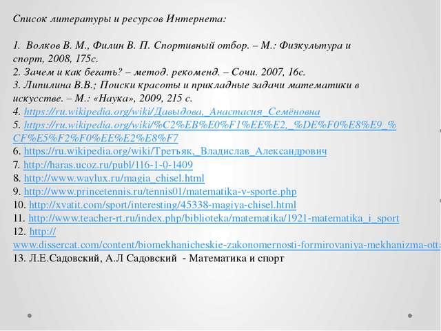 Список литературы и ресурсов Интернета: 1. Волков В. М., Филин В. П. Спортивн...