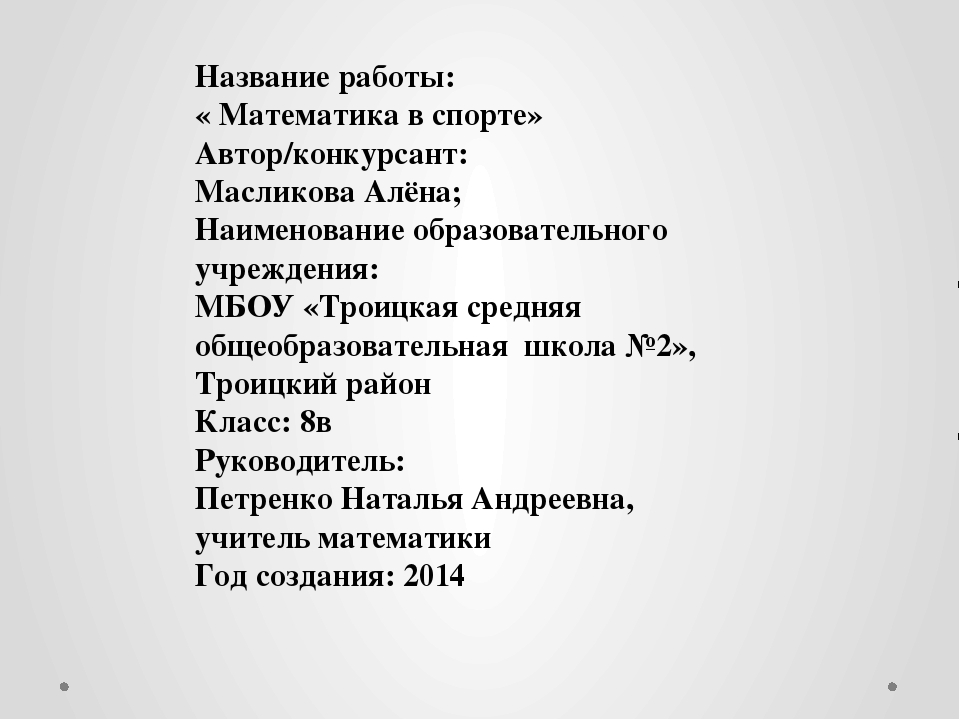 Название работы: « Математика в спорте» Автор/конкурсант: Масликова Алёна; На...