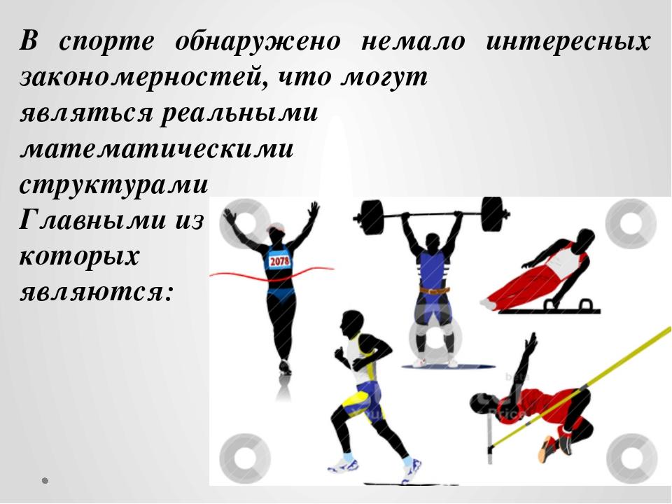 В спорте обнаружено немало интересных закономерностей, что могут являться реа...