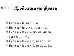 Продолжите фразы Если а > b, то b … a. Если а > b, b > с, то a … с. Если а >