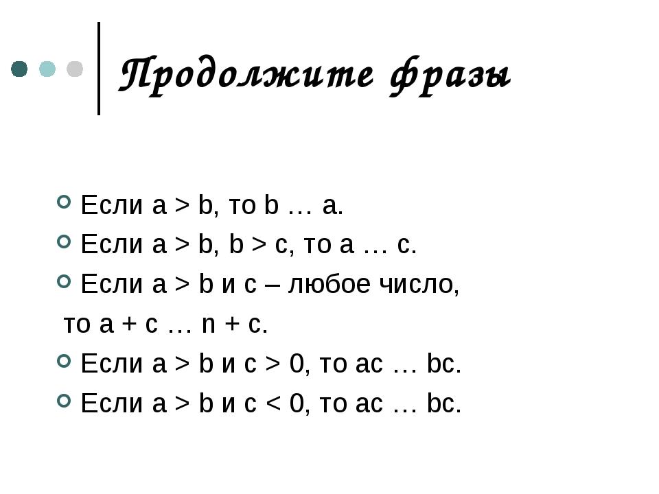 Продолжите фразы Если а > b, то b … a. Если а > b, b > с, то a … с. Если а >...