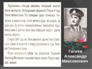 Гагиев Александр Максимович