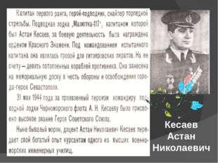 Кесаев Астан Николаевич