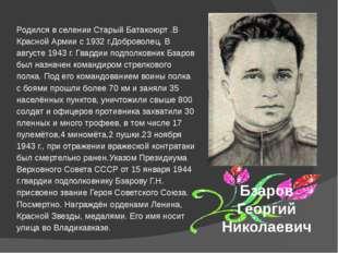 . Родился в селении Старый Батакоюрт .В Красной Армии с 1932 г.Доброволец. В