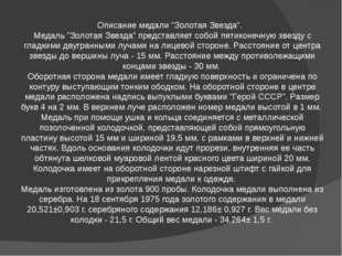 """Описание медали """"Золотая Звезда"""". Медаль """"Золотая Звезда"""" представляет собой"""