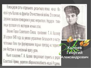Калоев Георгий Александрович
