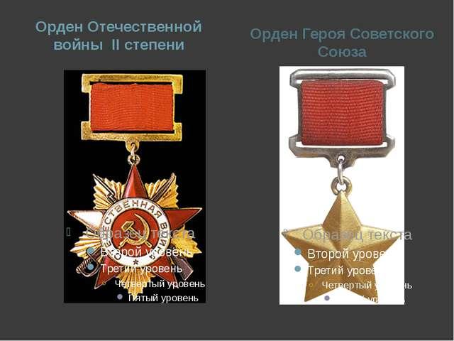 Орден Отечественной войны II степени Орден Героя Советского Союза