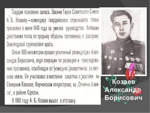 Козаев Александр Борисович