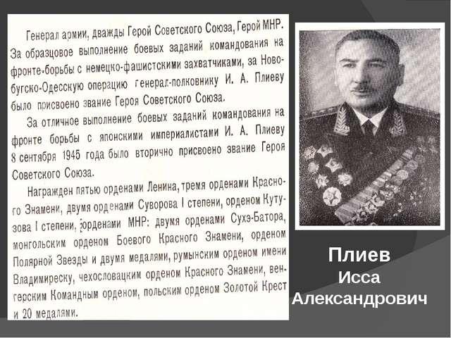 Плиев Исса Александрович