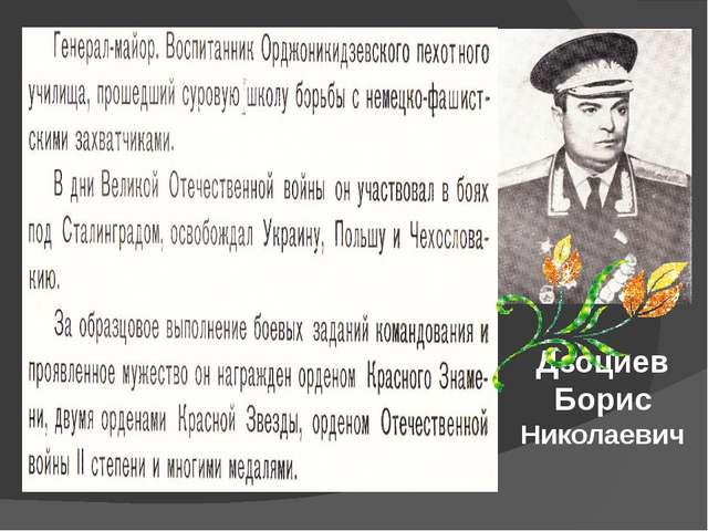 Дзоциев Борис Николаевич