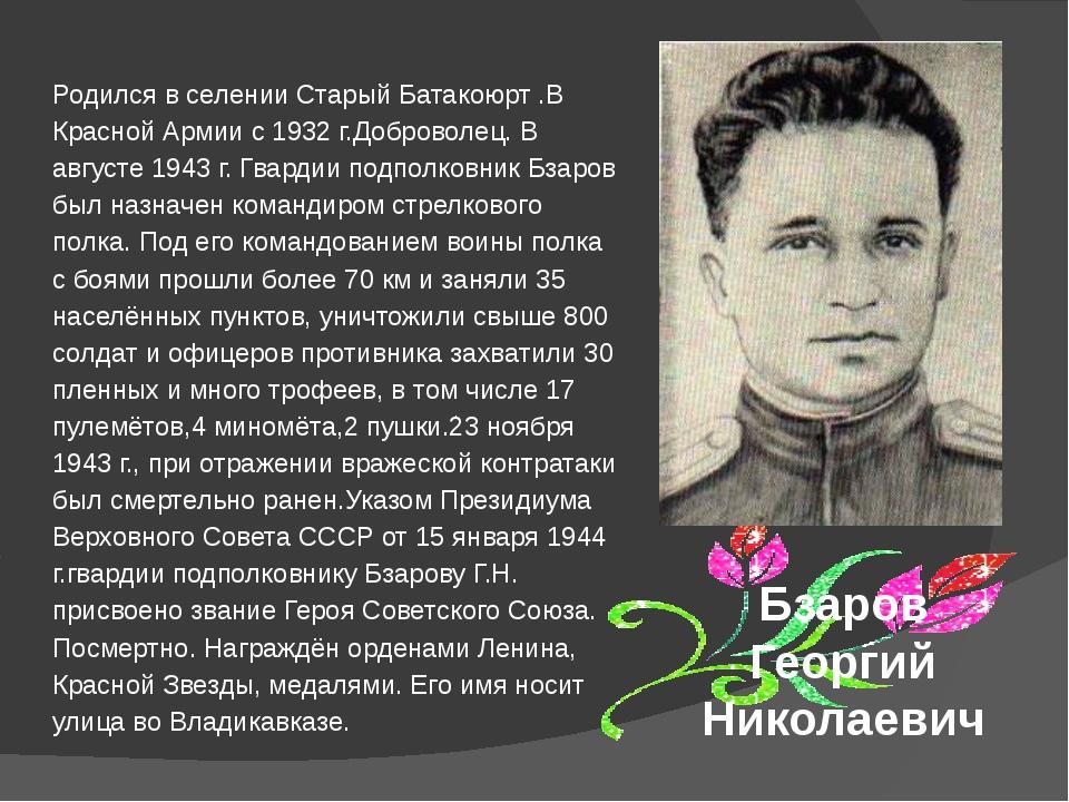 . Родился в селении Старый Батакоюрт .В Красной Армии с 1932 г.Доброволец. В...