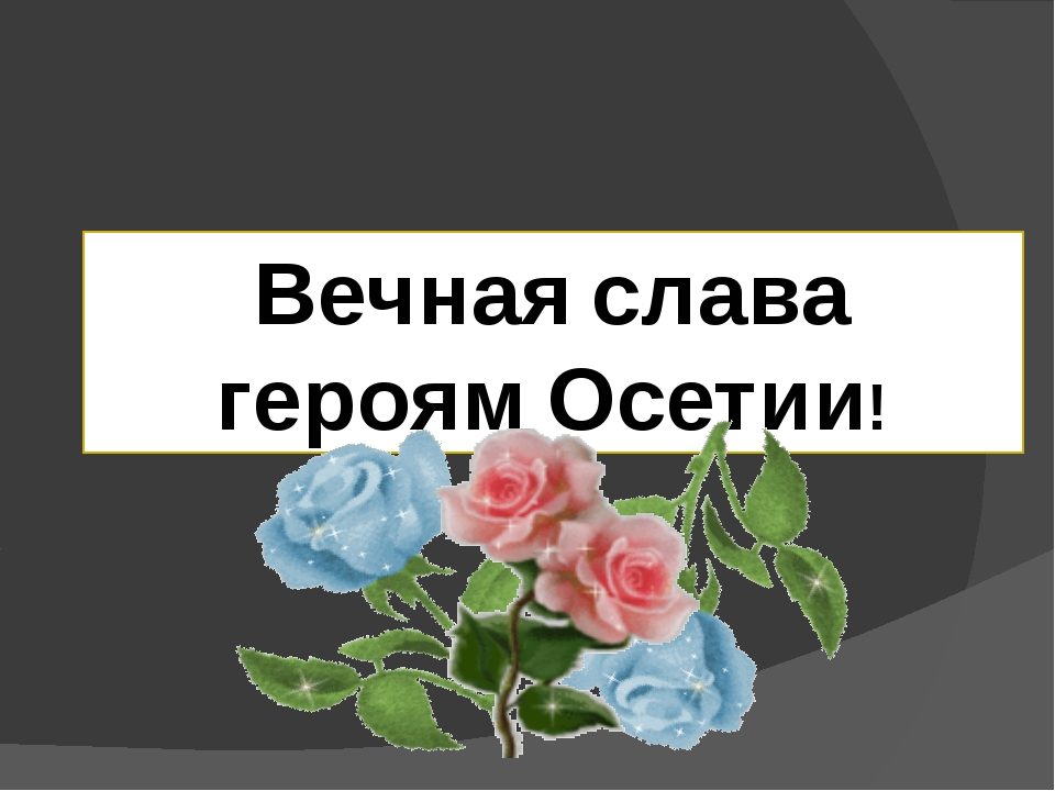 Вечная слава героям Осетии!
