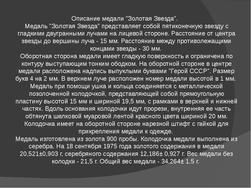 """Описание медали """"Золотая Звезда"""". Медаль """"Золотая Звезда"""" представляет собой..."""