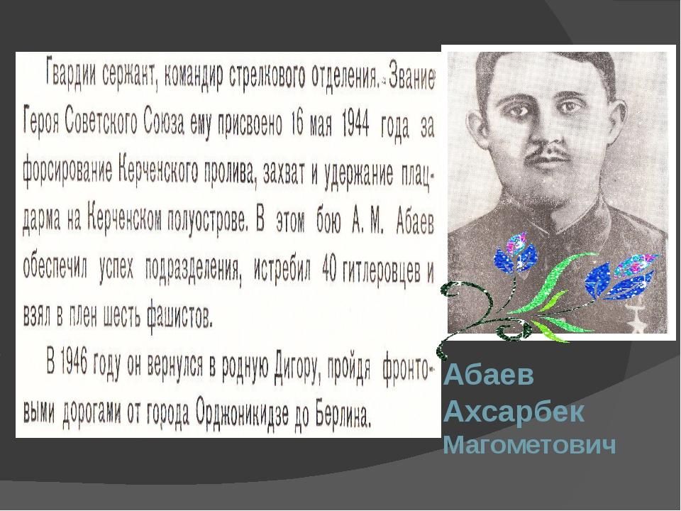 Абаев Ахсарбек Магометович