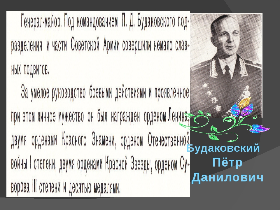 Будаковский Пётр Данилович