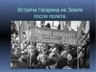 Встреча Гагарина на Земле после полета.