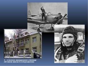 1 – е военно-авиационное училище лётчиков имени К.Е.Ворошилова