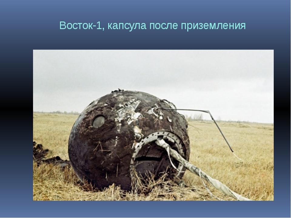 Восток-1, капсула после приземления
