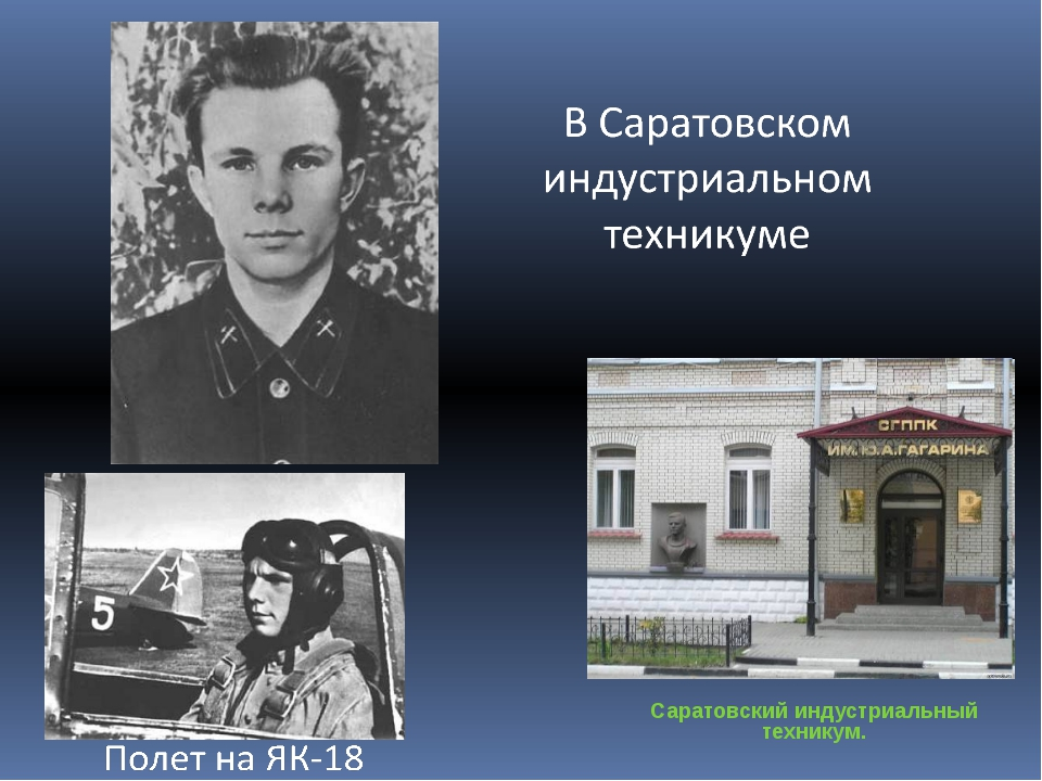 Саратовский индустриальный техникум.