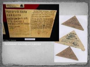 Военные письма солдатам