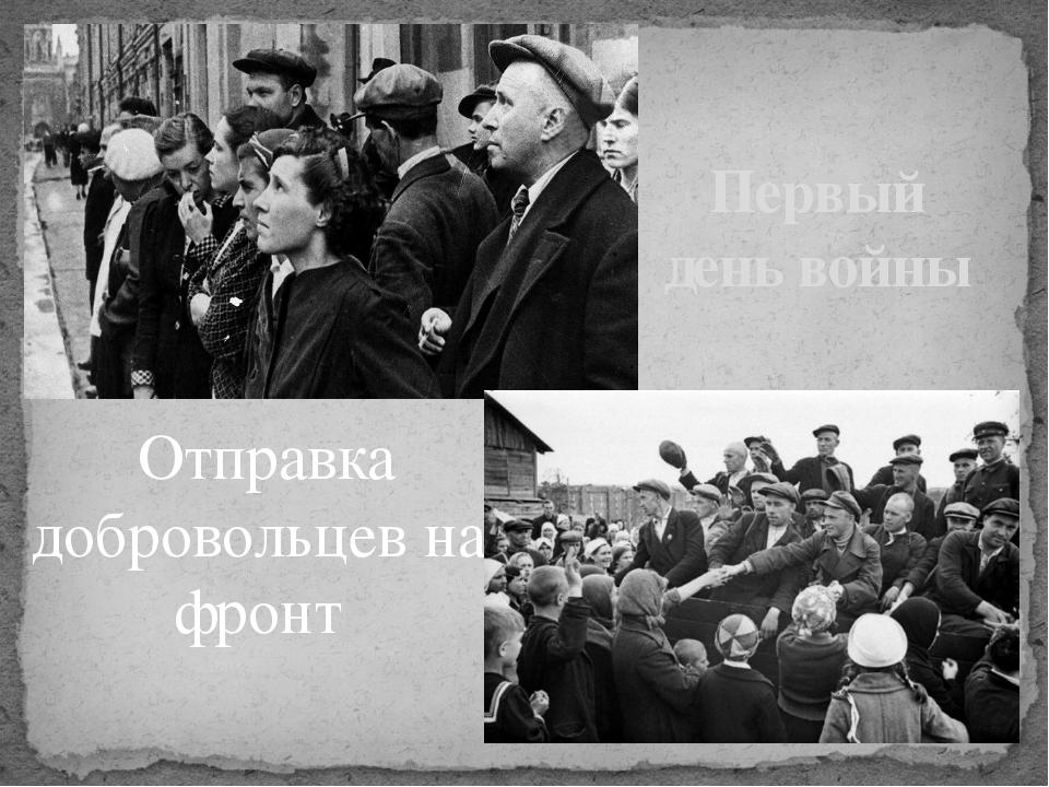 Отправка добровольцев на фронт Первый день войны