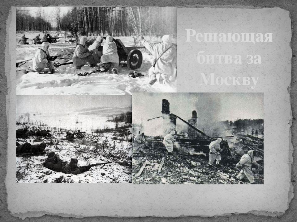 Решающая битва за Москву