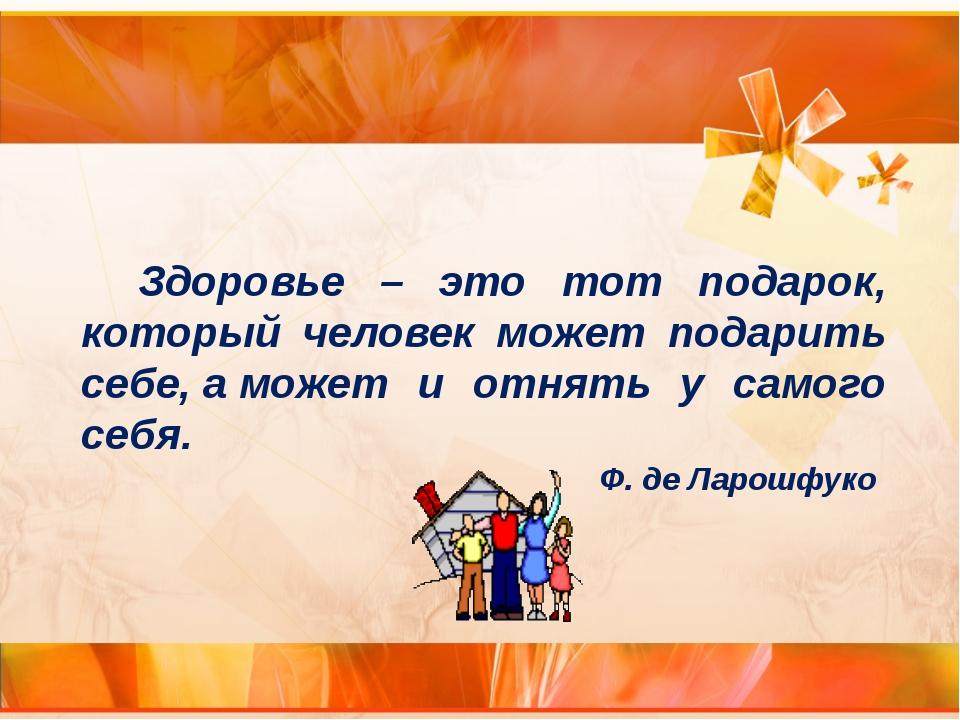 Здоровье – это тот подарок, который человек может подарить себе,аможет и о...