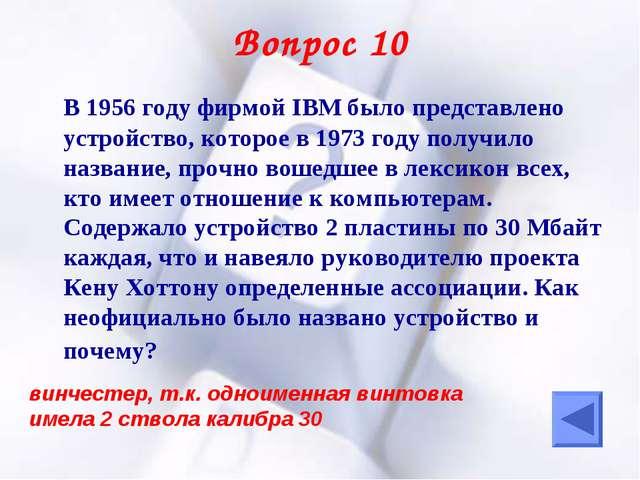 Вопрос 10 В 1956 году фирмой IBM было представлено устройство, которое в 197...