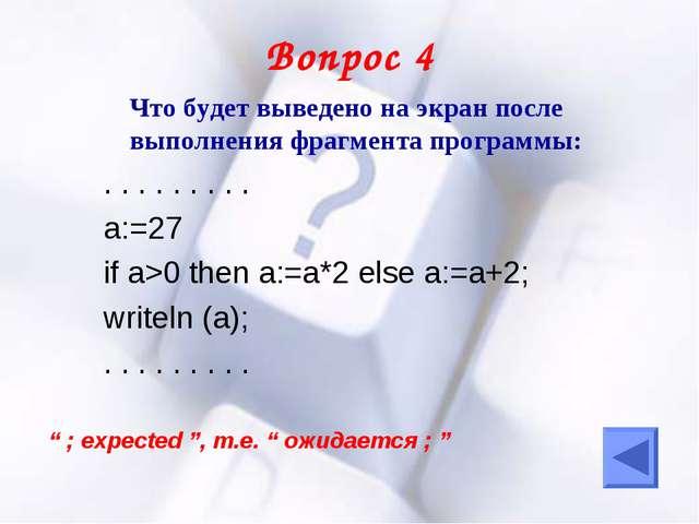 Вопрос 4 Что будет выведено на экран после выполнения фрагмента программы: ....