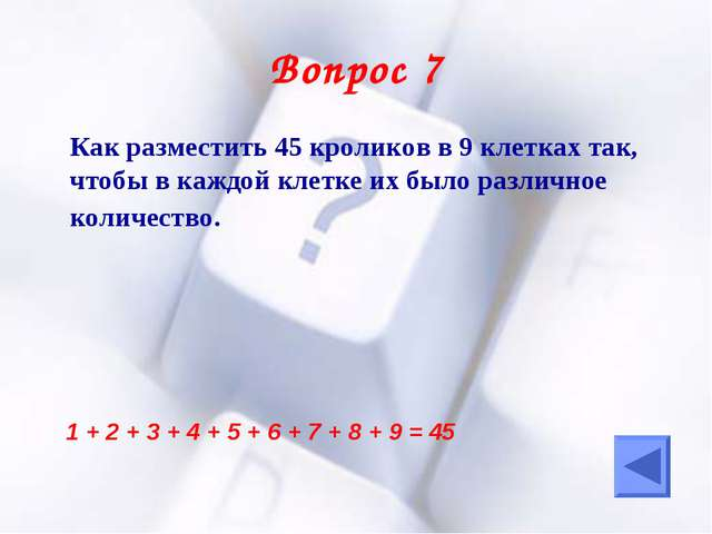 Вопрос 7 Как разместить 45 кроликов в 9 клетках так, чтобы в каждой клетке и...