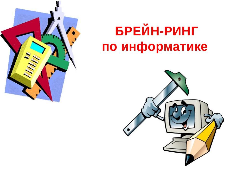 БРЕЙН-РИНГ по информатике