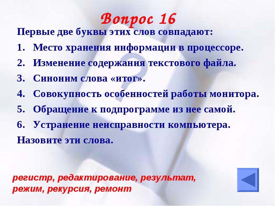 Вопрос 16 Первые две буквы этих слов совпадают: Место хранения информации в п...