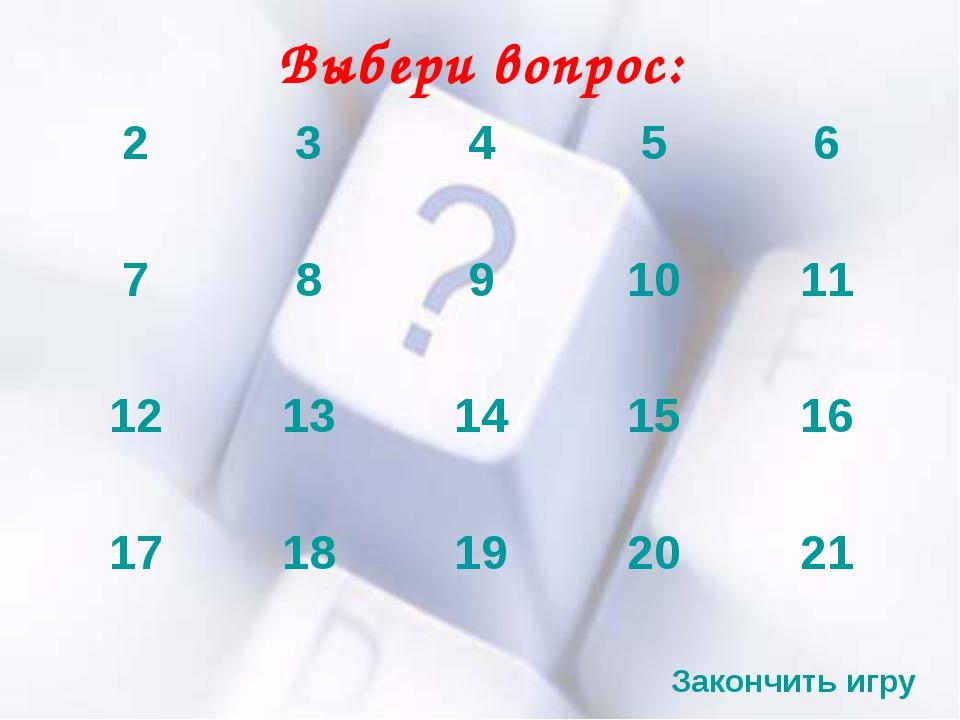 Выбери вопрос: Закончить игру 23456 7891011 1213141516 1718192...