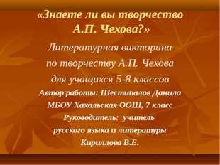 «Знаете ли вы творчество А.П. Чехова?» Литературная викторина по творчеству А